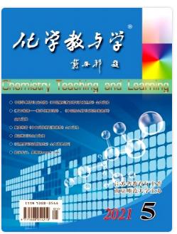 化学教与学教育期刊发表