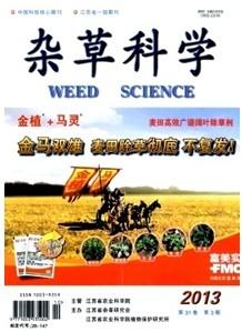 《杂草科学》核心期刊农业经济论文发表