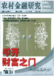 《农村金融研究》核心农业期刊投稿