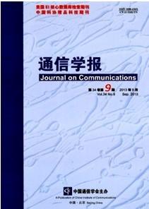 《通信学报》科技论文发表