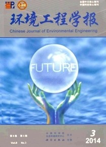 《环境工程学报》环境科学核心期刊
