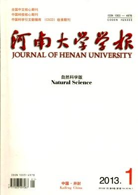 《河南大学学报》核心期刊征稿论文发表
