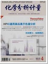 《化学分析计量》国家级工业论文征稿
