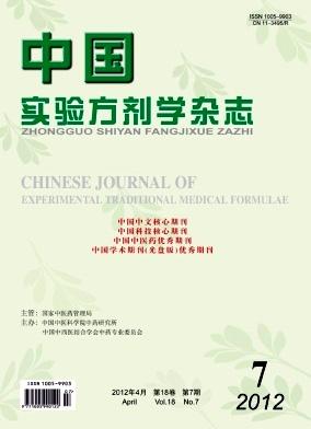 《中国实验方剂学杂志》医学期刊投稿