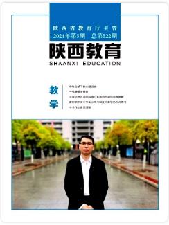 陕西教育教育期刊发表