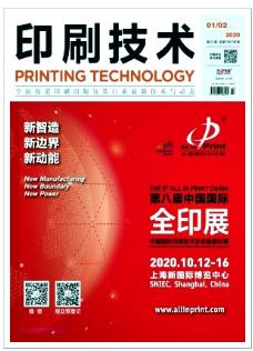 印刷技术出版印刷技术期刊