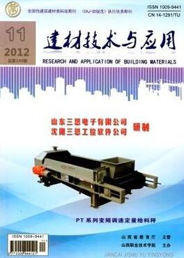 《建材技术与应用》土建工程师职称论文发表