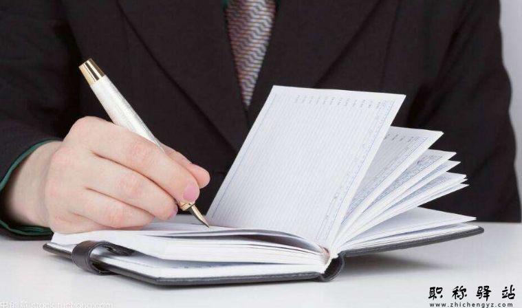 研究报告可以当职称论文吗