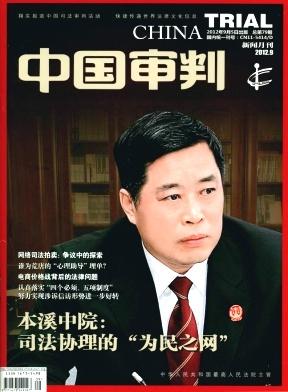 《中国审判》国家级法制期刊征稿