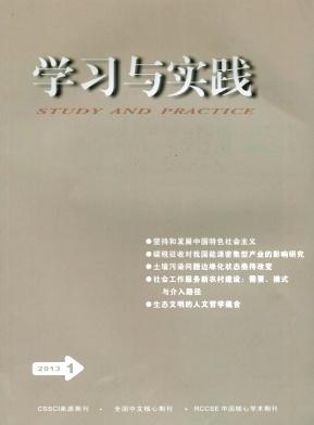 《学习与实践》CSSCI扩展期刊论文发表