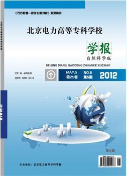 《北京电力高等专科学校学报》科技期刊投稿