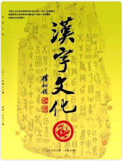 汉字文化国家级期刊征稿