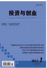 《投资与创业》发表经济论文