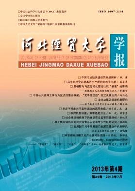 《河北经贸大学学报》双核心教育期刊发表论文