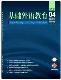 基础外语教育英语教育杂志