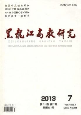 《黑龙江高教研究》省级教育期刊征稿