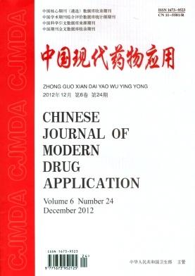 《中国现代药物应用》医学国家级期刊征稿