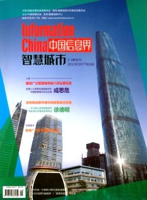 《中国信息界》期刊杂志征稿