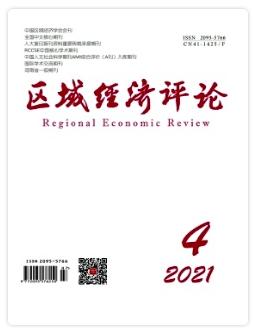 区域经济评论经济学学术交流期刊