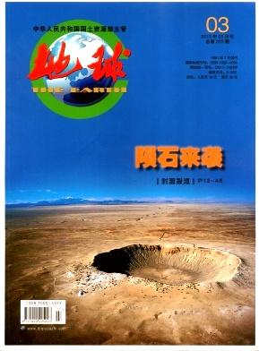 《地球》国家级科技期刊发表