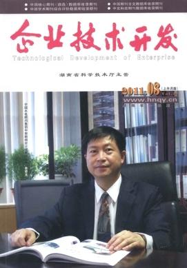 经济学理论论文发表《企业技术开发》