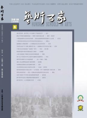 江苏省文化期刊艺术百家