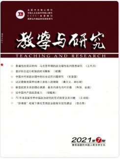 教育研究教育专业期刊