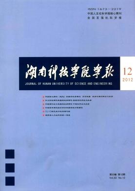 《湖南科技学院学报》省级优秀期刊征稿