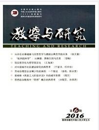 教学与研究教研论文发表期刊