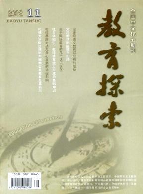 《教育探索》中文核心期刊征稿