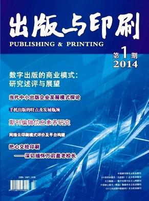 《出版与印刷》省级文学社科类期刊投稿