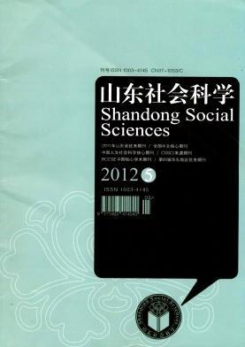 《山东社会科学》科技核心期刊征稿