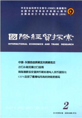 《国际经贸探索》经济期刊征稿