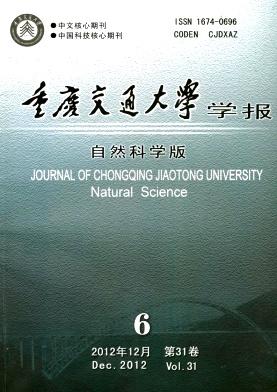 《重庆交通大学学报》教育期刊征稿