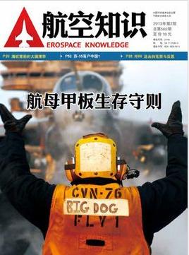 《航空知识》军事论文写作注意事项