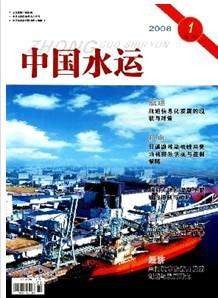 《中国水运(学术版)》核心期刊论文