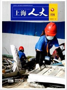 上海人大政法期刊发表