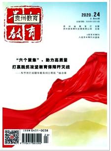 贵州教育贵州教育期刊发表