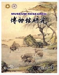 博物馆研究