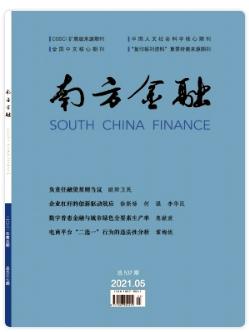 南方金融中文核心期刊