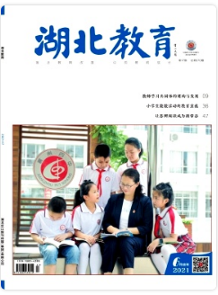 湖北教育湖北省教育期刊