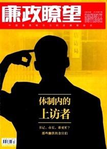 《廉政�t望》国家级期刊