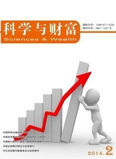 学术经济科学期刊《科学与财富》