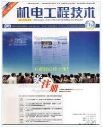 《机电工程技术》机电一体化期刊