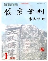 泰安教育学院学报岱宗学刊