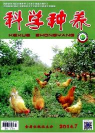 北京农业论文发表《科学种养》