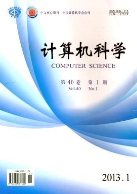 《计算机科学》中文核心期刊征稿