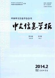 《中文信息学报》论文投稿