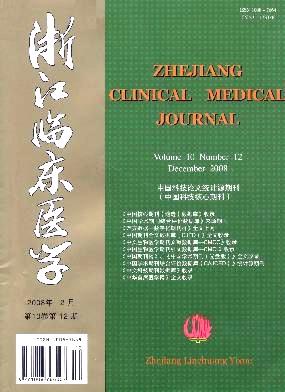 《浙江临床医学》核心期刊论文发表