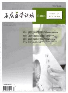 《基层医学论坛》省级医学期刊论文发表